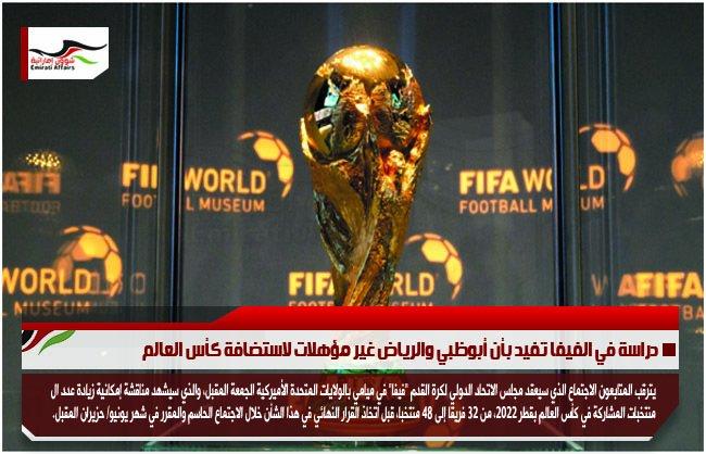 دراسة في الفيفا تفيد بأن أبوظبي والرياض غير مؤهلات لاستضافة كأس العالم