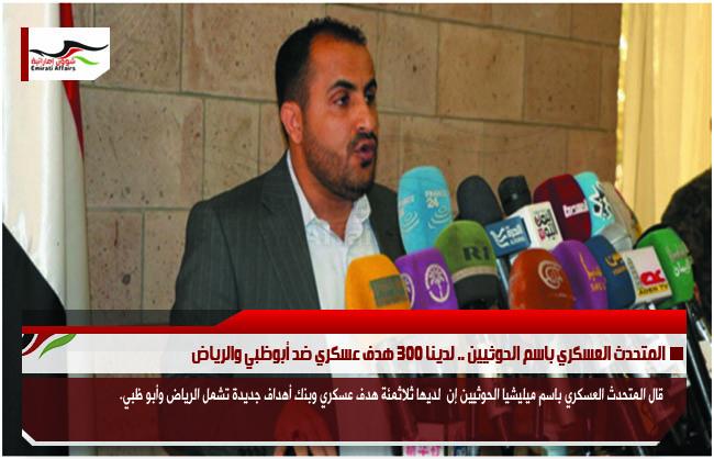 المتحدث العسكري باسم الحوثيين .. لدينا 300 هدف عسكري ضد أبوظبي والرياض