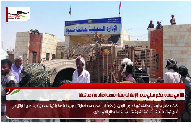 في شبوه حكم قبلي يدين الإمارات بقتل تسعة أفراد من قبائلها