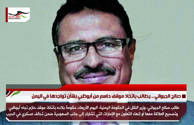صالح الجبواني .. يطالب باتخاذ موقف حاسم من أبوظبي بشأن تواجدها في اليمن