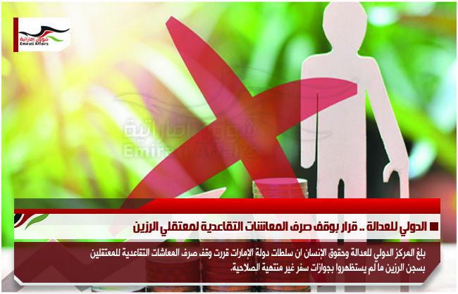 الدولي للعدالة .. قرار بوقف صرف المعاشات التقاعدية لمعتقلي الرزين