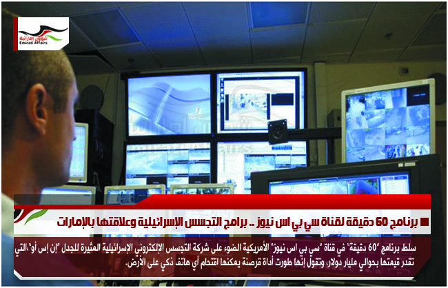 برنامج 60 دقيقة لقناة سي بي اس نيوز .. برامج التجسس الإسرائيلية وعلاقتها بالإمارات