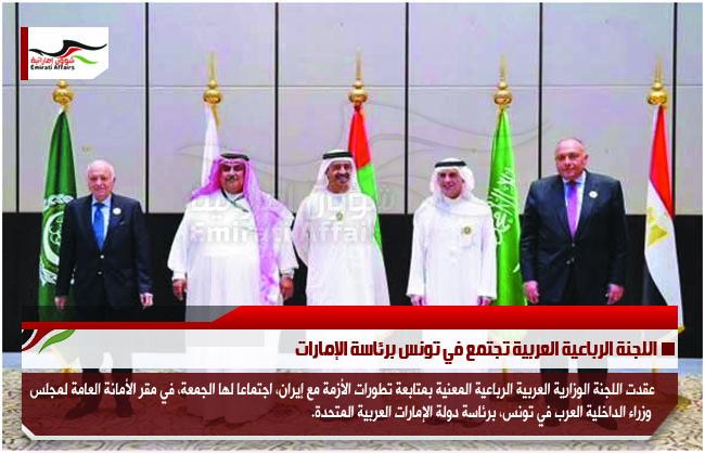 اللجنة الرباعية العربية تجتمع في تونس برئاسة الإمارات