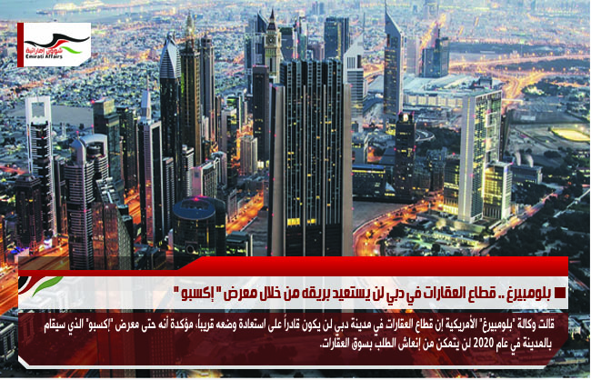 بلومبيرغ .. قطاع العقارات في دبي لن يستعيد بريقه من خلال معرض
