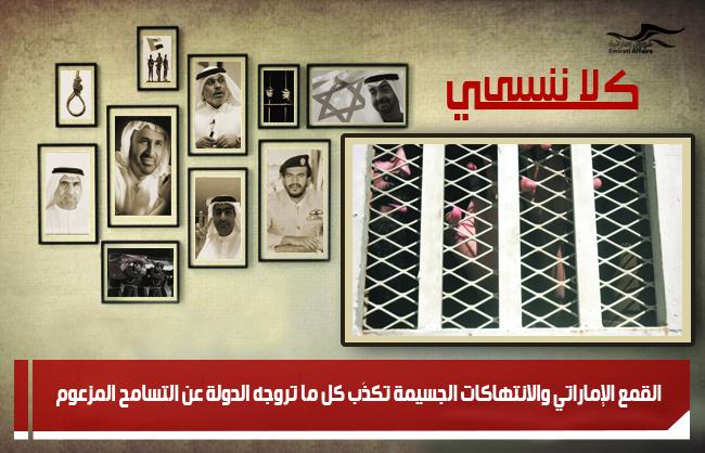 القمع الإماراتي والانتهاكات الجسيمة تكذَب كل ما تروجه الدولة عن التسامح المزعوم