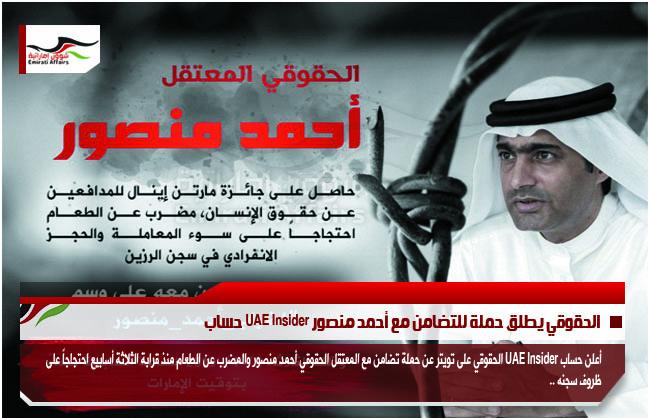 حساب UAE Insider الحقوقي يطلق حملة للتضامن مع أحمد منصور
