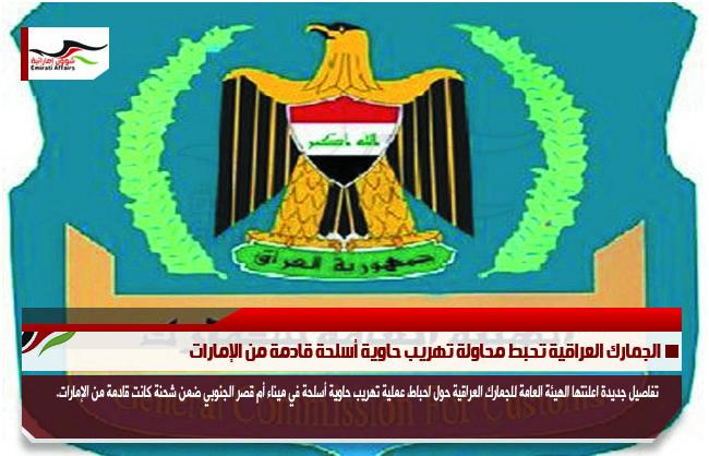 الجمارك العراقية تحبط محاولة تهريب حاوية أسلحة قادمة من الإمارات