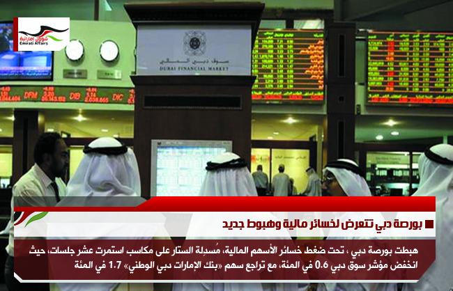 بورصة دبي تتعرض لخسائر مالية وهبوط جديد