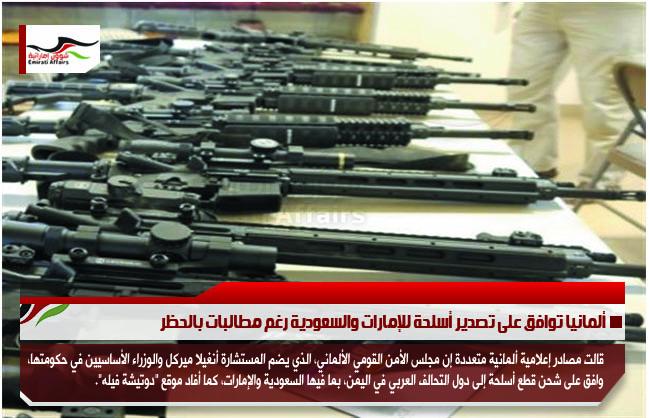 ألمانيا توافق على تصدير أسلحة للإمارات والسعودية رغم مطالبات بالحظر