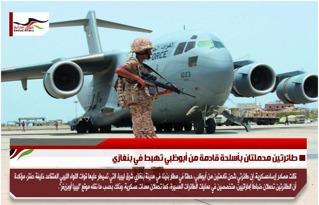 طائرتين محملتان بأسلحة قادمة من أبوظبي تهبط في بنغازي