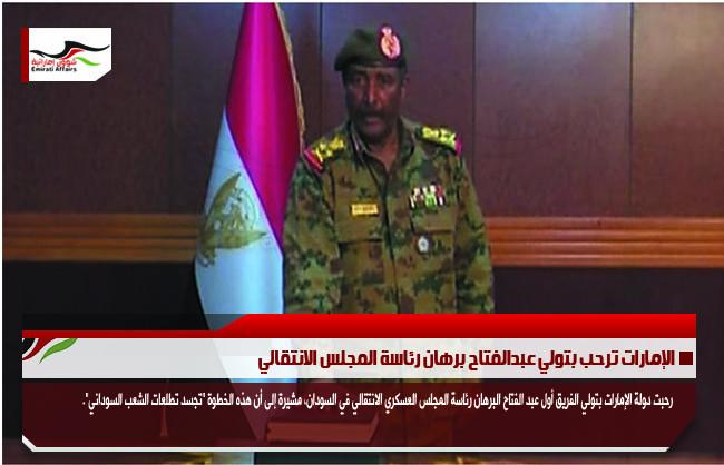 الإمارات ترحب بتولي عبدالفتاح برهان رئاسة المجلس الانتقالي