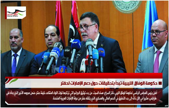 حكومة الوفاق الليبية تبدأ بتحقيقات حول دعم الإمارات لحفتر