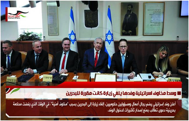 وسط مخاوف اسرائيلية وفدها يلغي زيارة كانت مقررة للبحرين