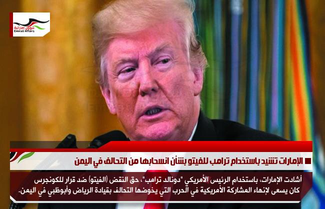 الإمارات تشيد باستخدام ترامب للفيتو بشأن انسحابها من التحالف في اليمن