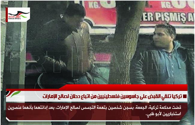 تركيا تلقي القبض على جاسوسين فلسطينيين من اتباع دحلان لصالح الإمارات