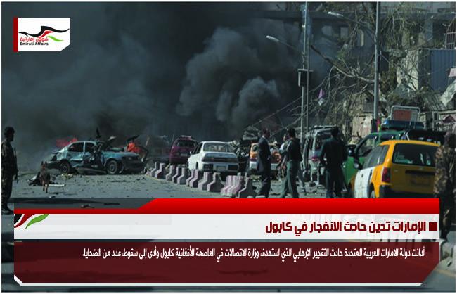 الإمارات تدين حادث الانفجار في كابول
