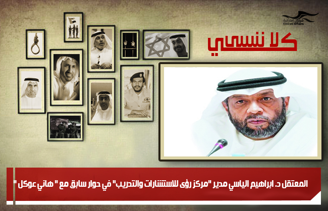 المعتقل د. ابراهيم الياسي مدير