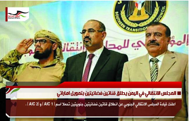 المجلس الانتقالي في اليمن يطلق قناتين فضائيتين بتمويل اماراتي