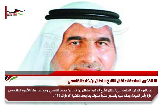 الذكرى السابعة لاعتقال الشيخ سلطان بن كايد القاسمي