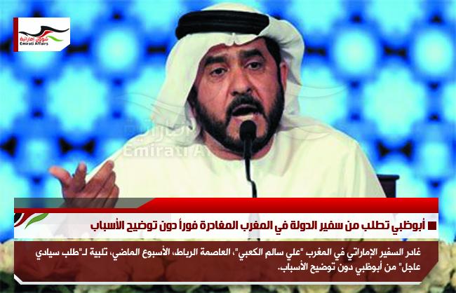 أبوظبي تطلب من سفير الدولة في المغرب المغادرة فوراً دون توضيح الأسباب