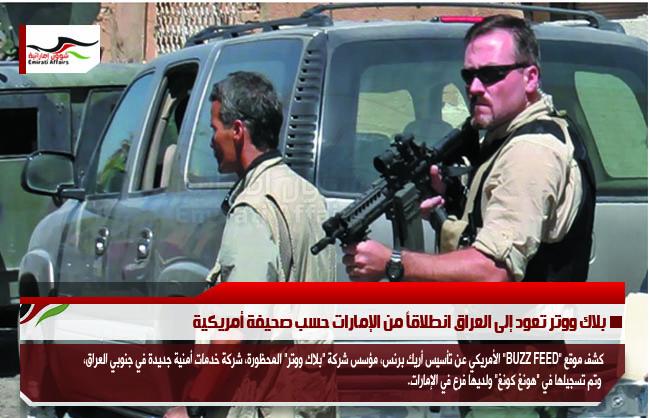 بلاك ووتر تعود إلى العراق انطلاقاً من الإمارات حسب صحيفة أمريكية