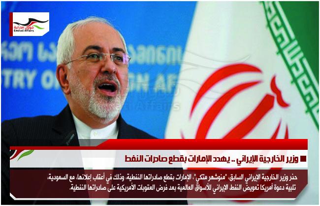 وزير الخارجية الإيراني .. يهدد الإمارات بقطع صادرات النفط