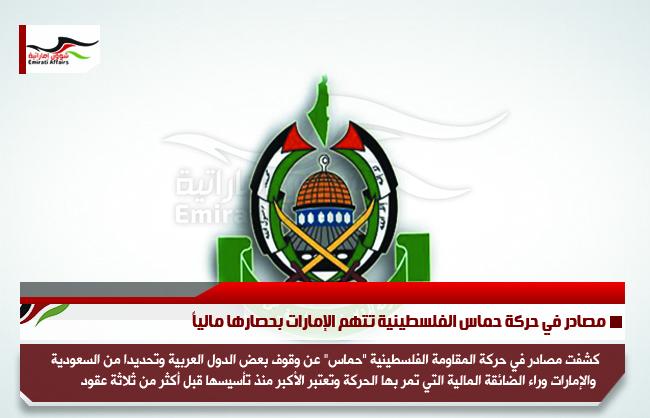 مصادر في حركة حماس الفلسطينية تتهم الإمارات بحصارها مالياً