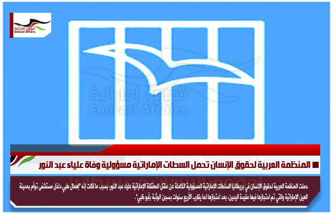 المنظمة العربية لحقوق الإنسان تحمل السطات الإماراتية مسؤولية وفاة علياء عبد النور