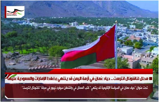 محلل لناشونال انترست .. حياد عُمان في أزمة اليمن قد ينتهي بضغط الإمارات والسعودية عليها