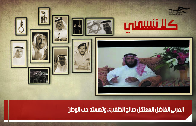 المربي الفاضل المعتقل صالح الظفيري وتهمته حب الوطن