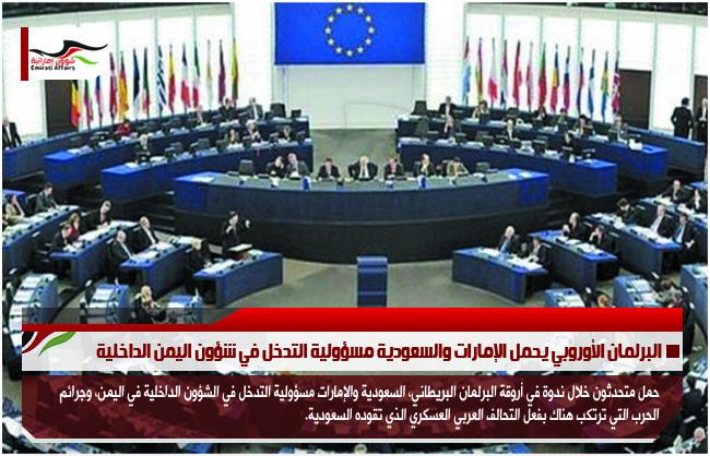البرلمان الأوروبي يحمل الإمارات والسعودية مسؤولية التدخل في شؤون اليمن الداخلية