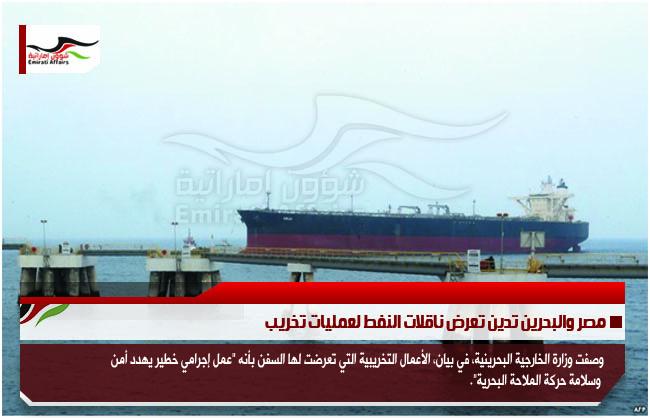 مصر والبحرين تدين تعرض ناقلات النفط لعمليات تخريب
