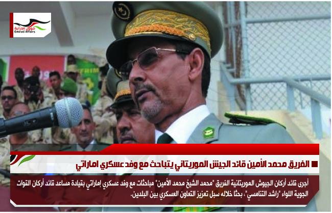 الفريق محمد الأمين قائد الجيش الموريتاني يتباحث مع وفد عسكري اماراتي