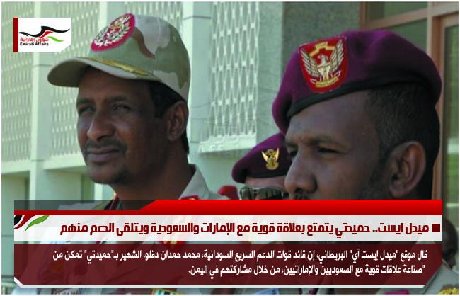 ميدل ايست.. حميدتي يتمتع بعلاقة قوية مع الإمارات والسعودية ويتلقى الدعم منهم