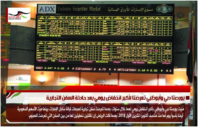 بورصتا دبي وأبوظبي تعرضتا لأكبر انخفاض يومي بعد حادثة السفن التجارية