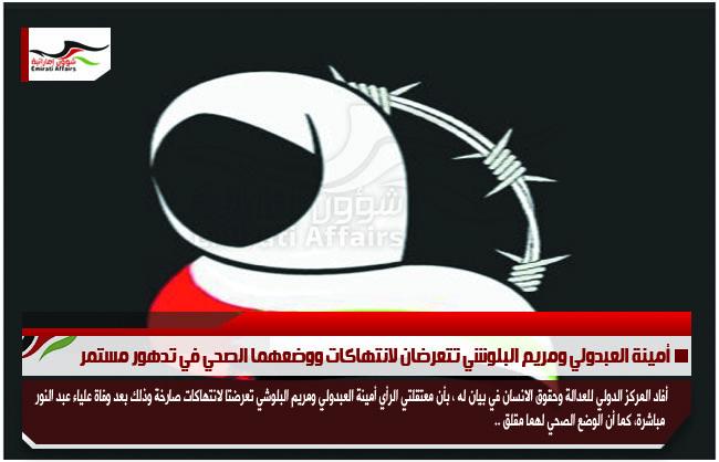 أمينة العبدولي ومريم البلوشي تتعرضان لانتهاكات ووضعهما الصحي في تدهور مستمر