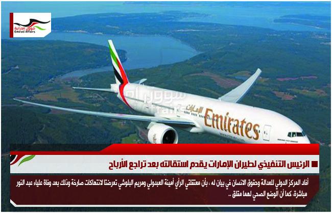 الرئيس التنفيذي لطيران الإمارات يقدم استقالته بعد تراجع الأرباح