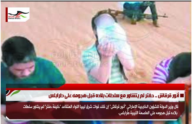 جهود اماراتية تنجح بإطلاق سراح مدنيين لدى جماعات مسلحة في ليبيا