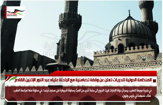 الإمارات تحاول السيطرة على مساجد فرنسا في ضربة موجهة للمغرب