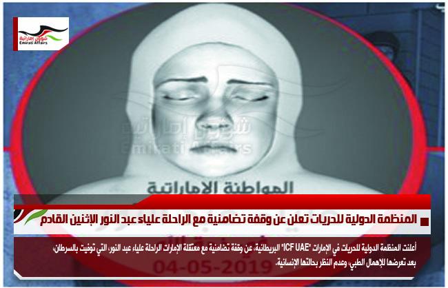 المنظمة الدولية للحريات تعلن عن وقفة تضامنية مع الراحلة علياء عبد النور الإثنين القادم