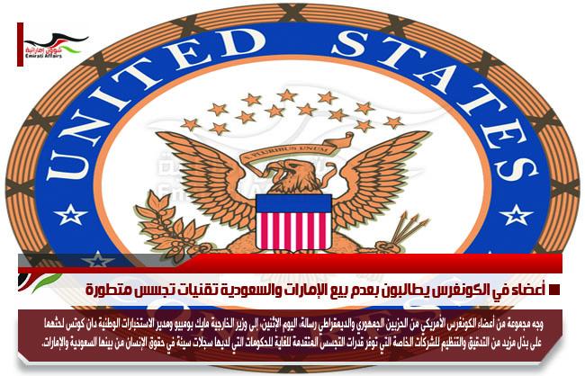أعضاء في الكونغرس يطالبون بعدم بيع الإمارات والسعودية تقنيات تجسس متطورة