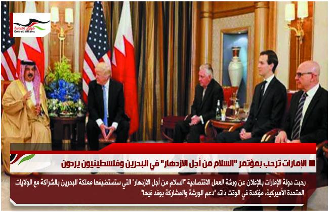 الإمارات ترحب بمؤتمر