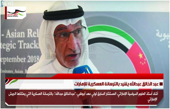 عبد الخالق عبدالله يشيد بالترسانة العسكرية للإمارات