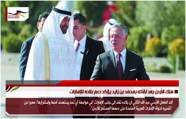 ملك الأردن بعد لقائه بمحمد بن زايد يؤكد دعم بلاده للإمارات