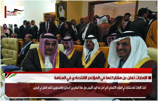 الإمارات تعلن عن مشاركتها في المؤتمر الاقتصادي في المنامة