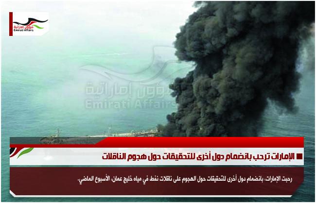 الإمارات ترحب بانضمام دول أخرى للتحقيقات حول هجوم الناقلات