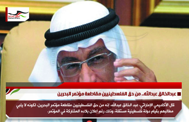 عبدالخالق عبدالله.. من حق الفلسطينيين مقاطعة مؤتمر البحرين