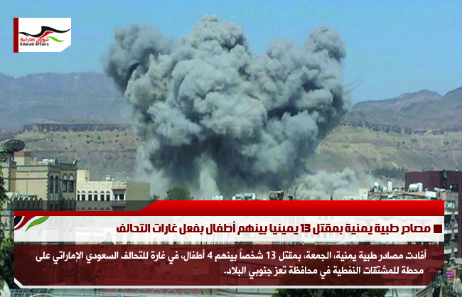 مصادر طبية يمنية بمقتل 13 يمينيا بينهم أطفال بفعل غارات التحالف