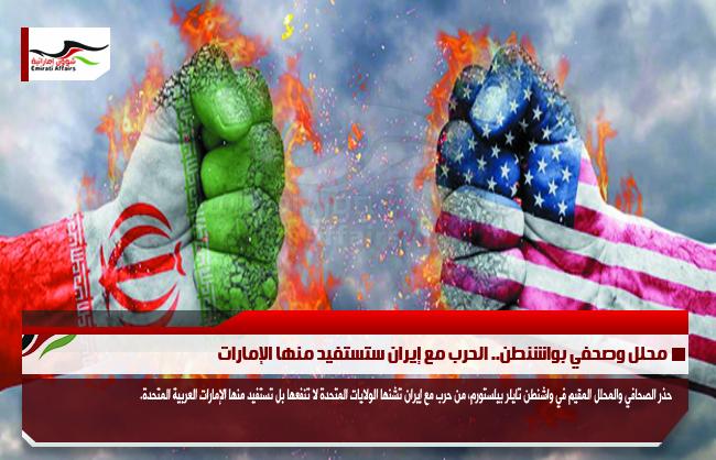 محلل وصحفي بواشنطن.. الحرب مع إيران ستستفيد منها الإمارات