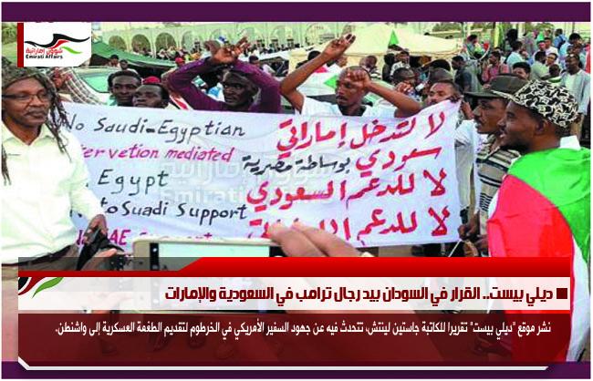 ديلي بيست.. القرار في السودان بيد رجال ترامب في السعودية والإمارات